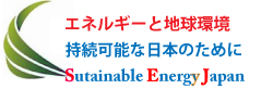 IOJ NPO 日本の将来を考える会