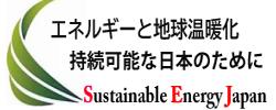 SEJ 日本のエネルギーを考える会